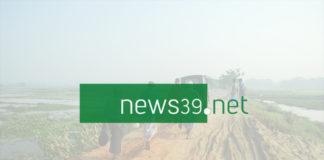 news39.net | বাংলা অনলাইন সংবাদপত্র