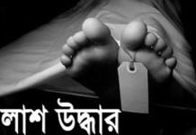 মুকসুদপুরে লাশ উদ্ধার, দোহার