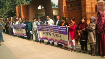 নবাবগঞ্জে সরকারী কর্মকর্তা-কর্মচারীদের মানববন্ধন