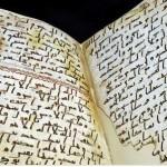 প্রাচীন সেই কোরআনের কপিটি আবু বকরের