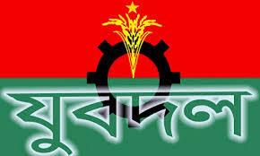 দোহার উপজেলা যুবদল