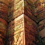 ইসলামে নান্দনিকতা ও শিল্পকলার প্রতি উৎসাহ
