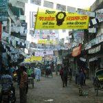 চিরস্থায়ী বন্দোবস্তের নতুন রূপ দোহার পৌরসভা