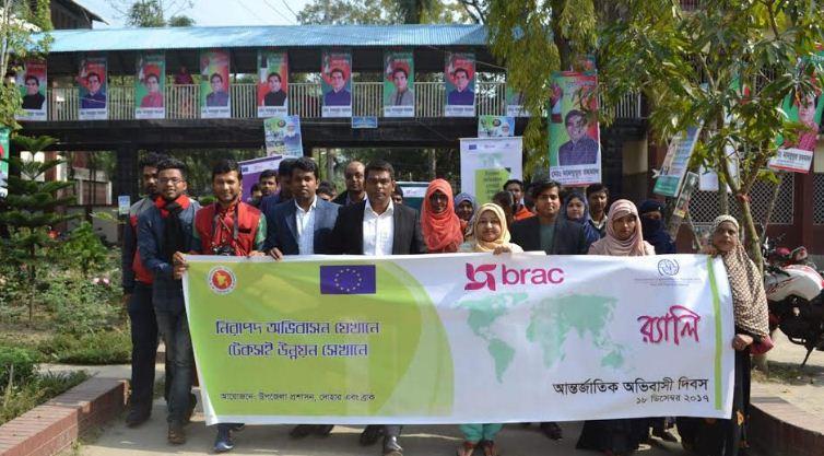 দোহার-নবাবগঞ্জ আন্তর্জাতিক অভিবাসন দিবস পালিত