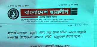 নবাবগঞ্জ ছাত্রলীগের কমিটি ঘোষনা