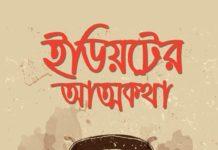 ইডিয়টের আত্মকথা'র মোড়ক উন্মোচন অনুষ্ঠান