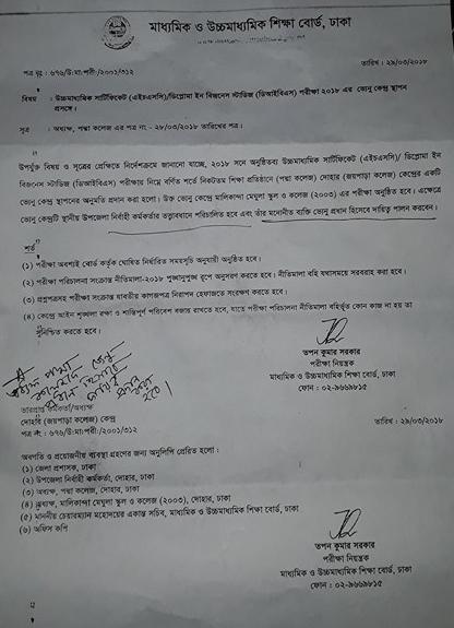 এইচএসসি পরীক্ষার কেন্দ্র জয়পাড়া কলেজ; নতুন ভ্যেনু কেন্দ্র পদ্মা কলেজ