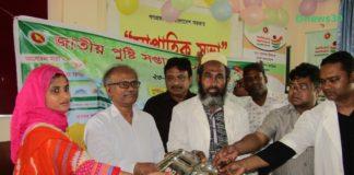 দোহারে জাতীয় পুষ্টি সপ্তাহ পালিত