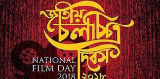 আজ জাতীয় চলচ্চিত্র দিবস