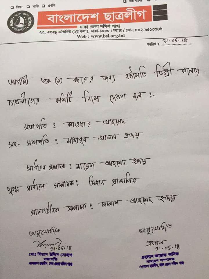 ইছামতী কলেজ ছাত্রলীগ