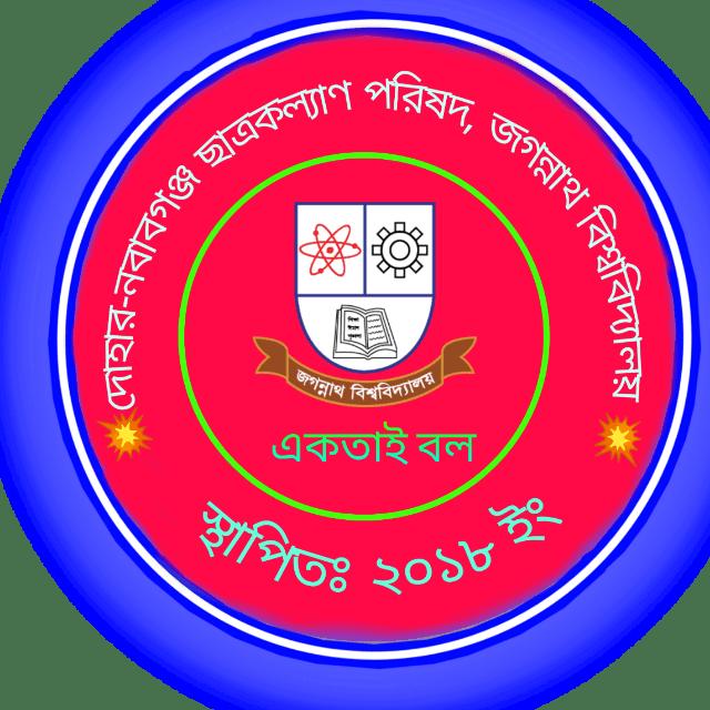 দোহার-নবাবগঞ্জ ছাত্র কল্যাণ পরিষদ