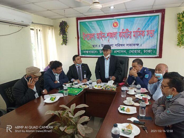 দোহার উপজেলা আইন-শৃঙ্খলা কমিটির মাসিক সভা অনুষ্ঠিত