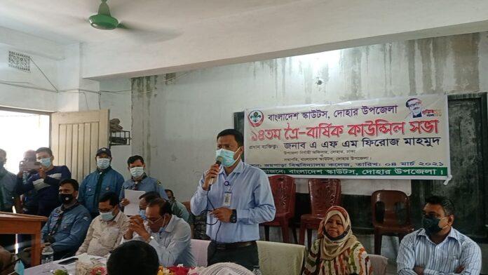 দোহার উপজেলায় বাংলাদেশ স্কাউটসের ১৪তম ত্রৈ-বার্ষিক কাউন্সিল সভা অনুষ্ঠিত